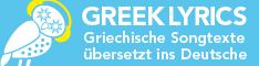 Griechische Musik